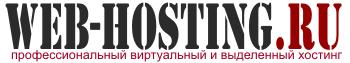 Лучщие предложения по виртуальному и выделенному хостингу. Регистрация доменов.